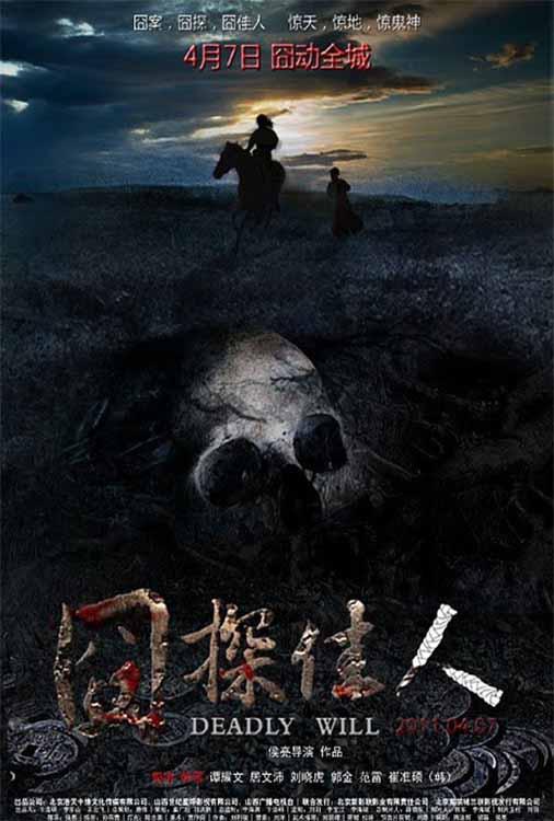 Ker Sound JIONG TAN JIA REN by Hou Liang