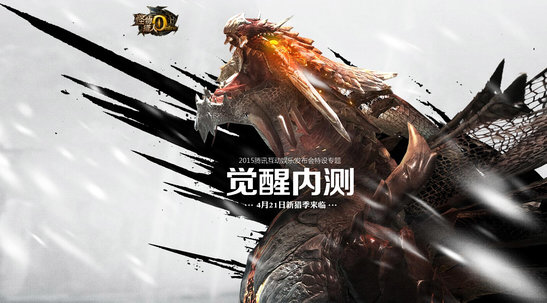 KER SOUND MONSTER HUNTER ONLINE MMORPG by Tencent Games